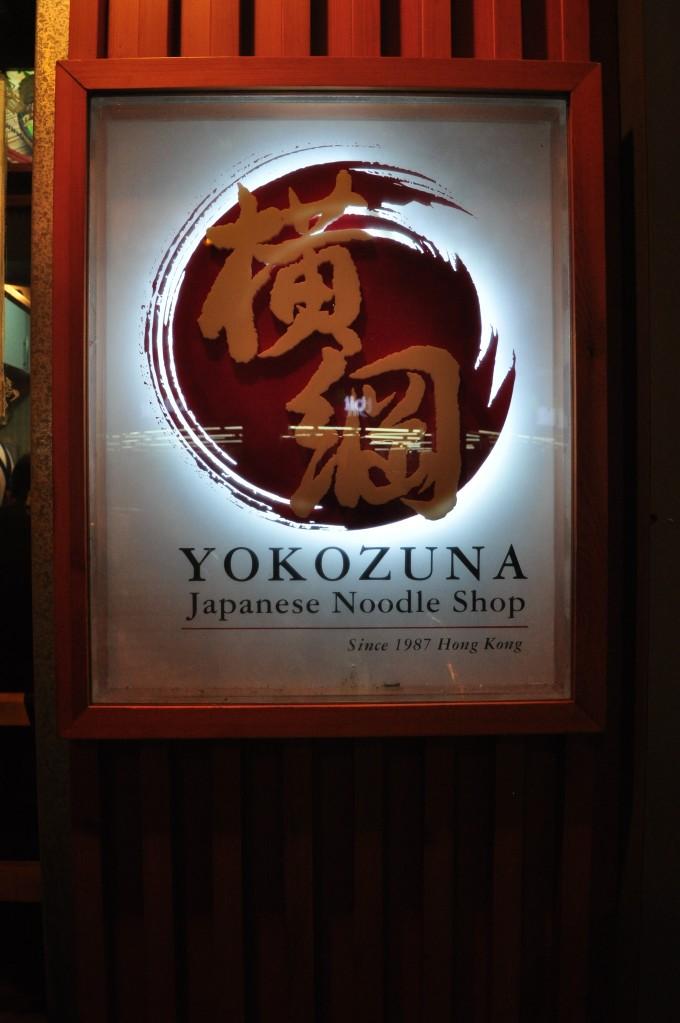 Yokozuna 橫綱, Yau Ma Tei